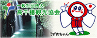 高千穂町観光協会