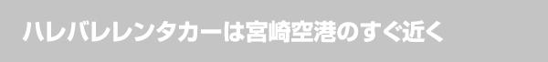 ハレバレレンタカーは宮崎空港すぐ近く