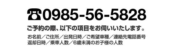 宮崎ハレバレレンタカー電話番号