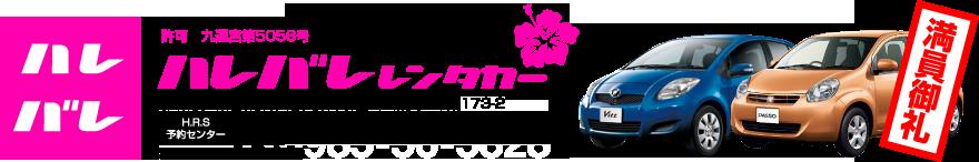 宮崎ハレバレレンタカー空港営業所宮崎県宮崎市赤江173-2