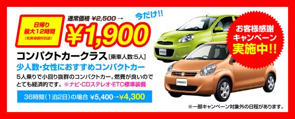 宮崎店レンタカートヨタpassoコンパクトカー