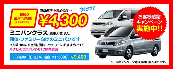 宮崎店レンタカートヨタvoxyミニバン