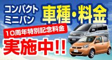 宮崎市 格安 料金 空港近く レンタカー 車種・料金