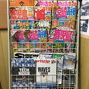 るるぶ等の雑誌